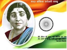 Sarojini Naidu Profile in Hindi – जब कोकिला ने ...