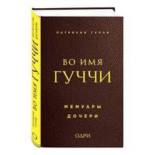 Книга Во <b>имя Гуччи</b>. Мемуары дочери (<b>Гуччи П</b>.) — купить в ...