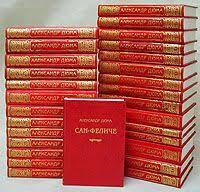 <b>Александр Дюма</b>. Собрание романов (<b>комплект из</b> 29 книг ...