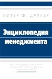 Отзывы о книге <b>Энциклопедия</b> менеджмента