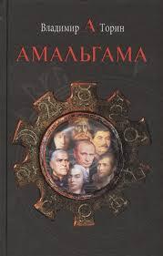 <b>Амальгама</b> (<b>Торин</b> В.) - купить книгу с доставкой в интернет ...