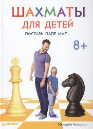 <b>Шахматы для</b> детей. Поставь папе мат! (<b>Чендлер</b> М.) - купить ...