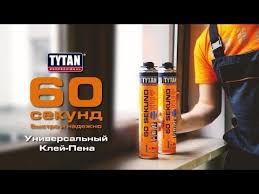 Монтаж на пено-<b>клей TYTAN Professional</b> 60 Секунд - YouTube