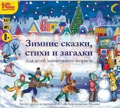 Зимние <b>сказки</b>, <b>стихи и загадки</b>. Автор текста и сценария Ю.В ...