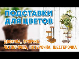 "<b>Подставки для цветов</b> ""Четверочка"" их МДФ - YouTube"