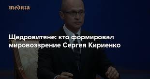 Щедровитяне: кто формировал мировоззрение Сергея Кириенко ...