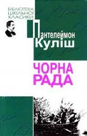 Книги <b>Кулиш Пантелеймон</b> Александрович - скачать бесплатно ...