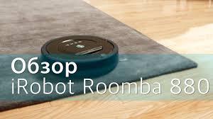 Обзор <b>робота</b>-<b>пылесоса iRobot</b> Roomba 880 - YouTube