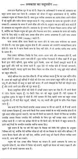 essay on the good utilization of time in leisure in hindi