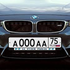 <b>Автомобильная рамка</b> «<b>За рулем</b> рыбак», цена 350 руб, купить в ...