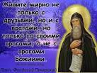 Молитвы чтобы человек не болел