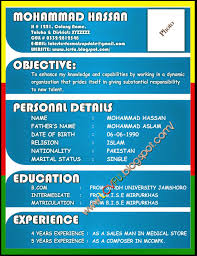 latest resume format format of resume for latest cv formats updates new latest cv formats update 2014 new format resume format of