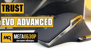 <b>Trust Evo</b> Advanced обзор мышки - YouTube