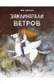 <b>Заклинатели</b> ветров, Зенькова Анна, купить бумажную книгу ...