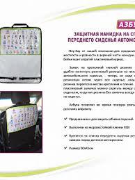 Купить <b>аксессуары</b> к автокреслам в Барнауле по выгодной цене ...