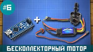 Уроки Arduino - управление <b>бесколлекторным мотором</b> - YouTube