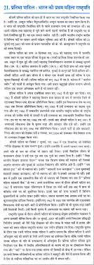biography of pratibha patil s first w president in hindi