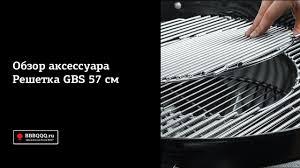 <b>Решетка для угольных грилей</b> Weber 57 см GBS - YouTube