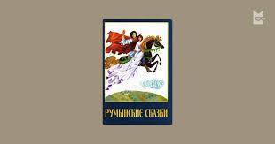 <b>Румынские сказки</b> — Барбу Делавранча, Ион Крянгэ, Михай ...