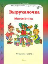 Купить учебные пособия для 4-го класса <b>Соколова Т</b>. Н.