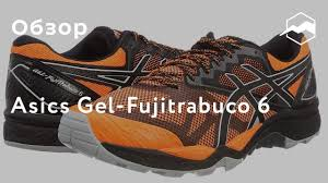 <b>Кроссовки Asics Gel Fujitrabuco 6</b>. Обзор - YouTube