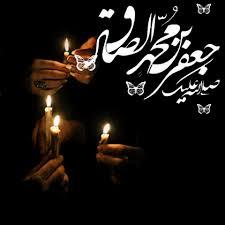 Image result for عکس درباره ی شهادت امام صادق