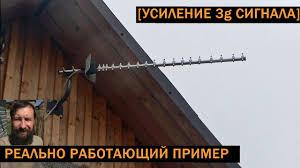 Как усилить интернет <b>сигнал 3g</b> модема на даче или в деревне ...