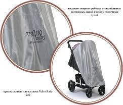 <b>Valco</b> Baby Zee <b>москитная сетка</b> для колясок - купить в интернет ...
