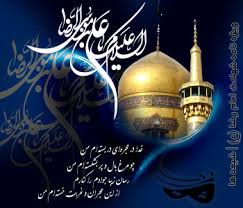 Image result for ‫پیام تبریک میلاد امام رضا‬‎
