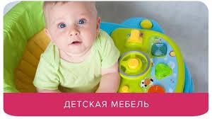 Товары Бутуз — интернет-магазин детских товаров – 3 165 ...