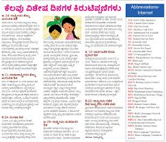 kannada essay writers essay writing in kannada language famu online