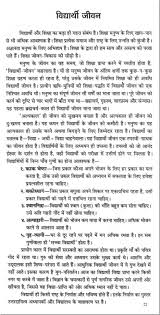 hindi essay in hindi language essay on students life in hindi essay on students life in hindi language