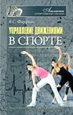 Все книги по теме Физическая культура и спорт , купить в ...