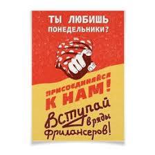 """Плакаты c необычными принтами """"СССР"""" - заказать плакаты в ..."""