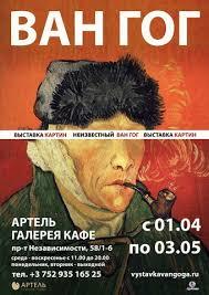 <b>Неизвестный Ван Гог</b> - Выставки в Минске | AFISHA.TUT.BY