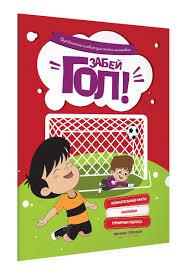 """Книга """"<b>Забей гол</b>! Футбольный <b>плакат</b> для самых маленьких ..."""