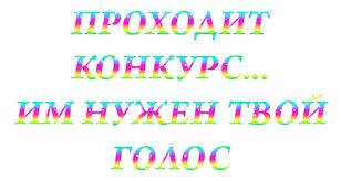 Картинки по запросу картинка ГОЛОСУЕМ