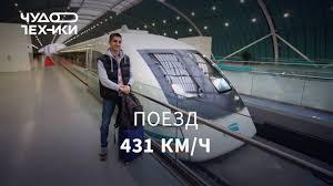 Едем 431 км/ч на поезде в Китае - YouTube