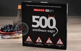 <b>Настольная игра</b> 500 злобных карт 2.0 купить можно тут ...