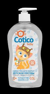 <b>Cotico</b>-baby <b>Средство</b> для <b>мытья</b> детской посуды - B&B Company