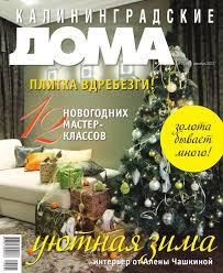 Калининградские дома, декабрь 2011, 84 by Elena Shirvanova ...