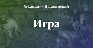 Пазл: старые мастера • Arzamas