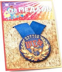"""<b>Медаль</b> сувенирная <b>Эврика</b> """"<b>Крутой</b> ШЕФ"""". 97156"""