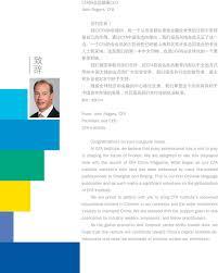 出品方cfa 专家顾问欧家麟cfa 刘海影cfa 孙志鹏cfa 梁慧芝cfa 的第一本中文刊物 也是cfa 协会全球化的一个重要里程碑