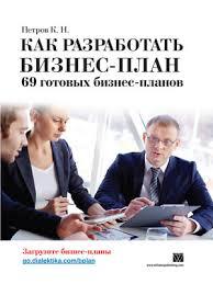 Как <b>разработать</b> бизнес-план - <b>Петров</b> К.Н., Купить c быстрой ...