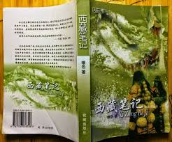 high peaks pure earth censoring translations and essays on 2015 11 09 censoring translations and essays on tibet 6