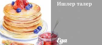 Ишлер <b>талер рецепт</b> – европейская кухня: <b>выпечка</b> и десерты ...
