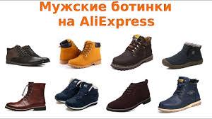 Как подобрать хорошие <b>мужские</b> ботинки на AliExpress - YouTube