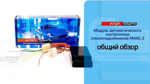 МАКС-2 <b>Модуль автоматического</b> контроллера ...
