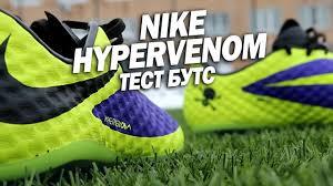 Тест футбольных <b>бутс Nike Hypervenom</b> Phantom FG - YouTube